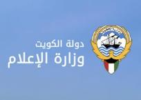 Kuwait TV